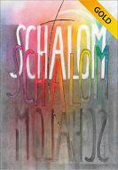 """Edition Bahlinger """"Schalom"""" Postkarte DIN A6"""