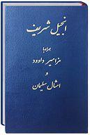 Persisch Neues Testament